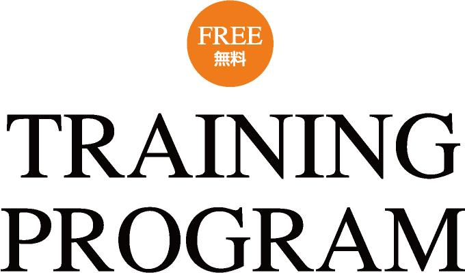 トレーニングプログラム