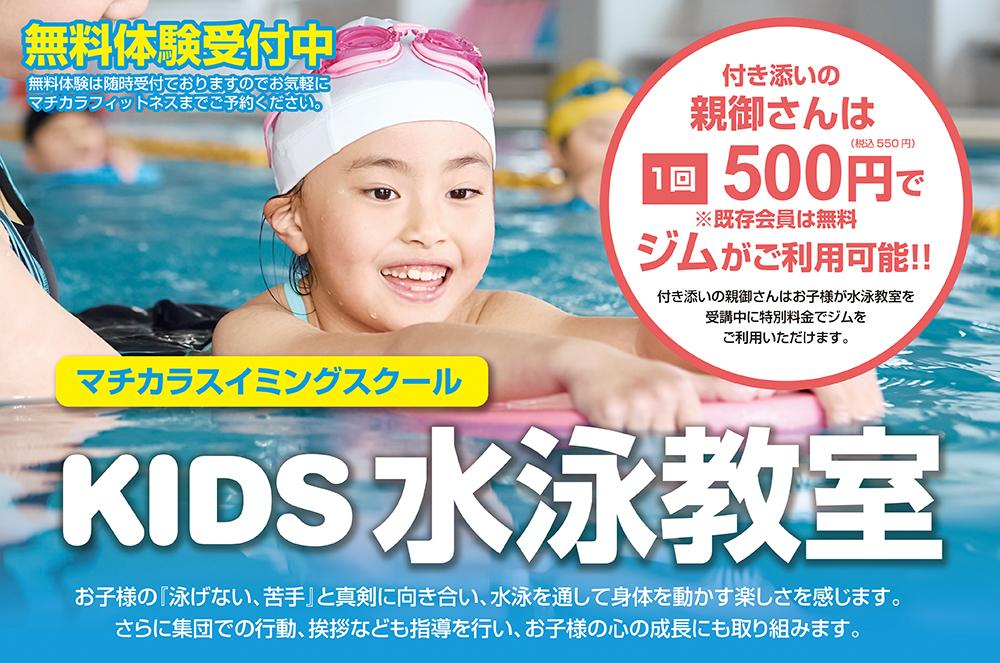マチカラスイミングスクール【キッズ水泳教室】会員募集!